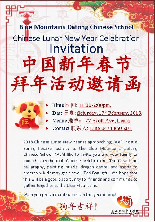 2018 Chinese Spring Festival Celebration — Blue Mountains Datong ...