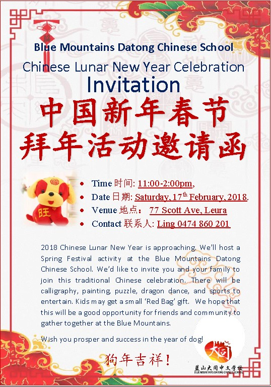2018 chinese spring festival celebration blue mountains datong chinese school