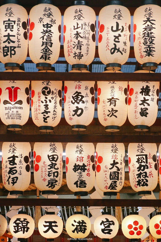 Nishiki Market Kyoto — OTH.jpg