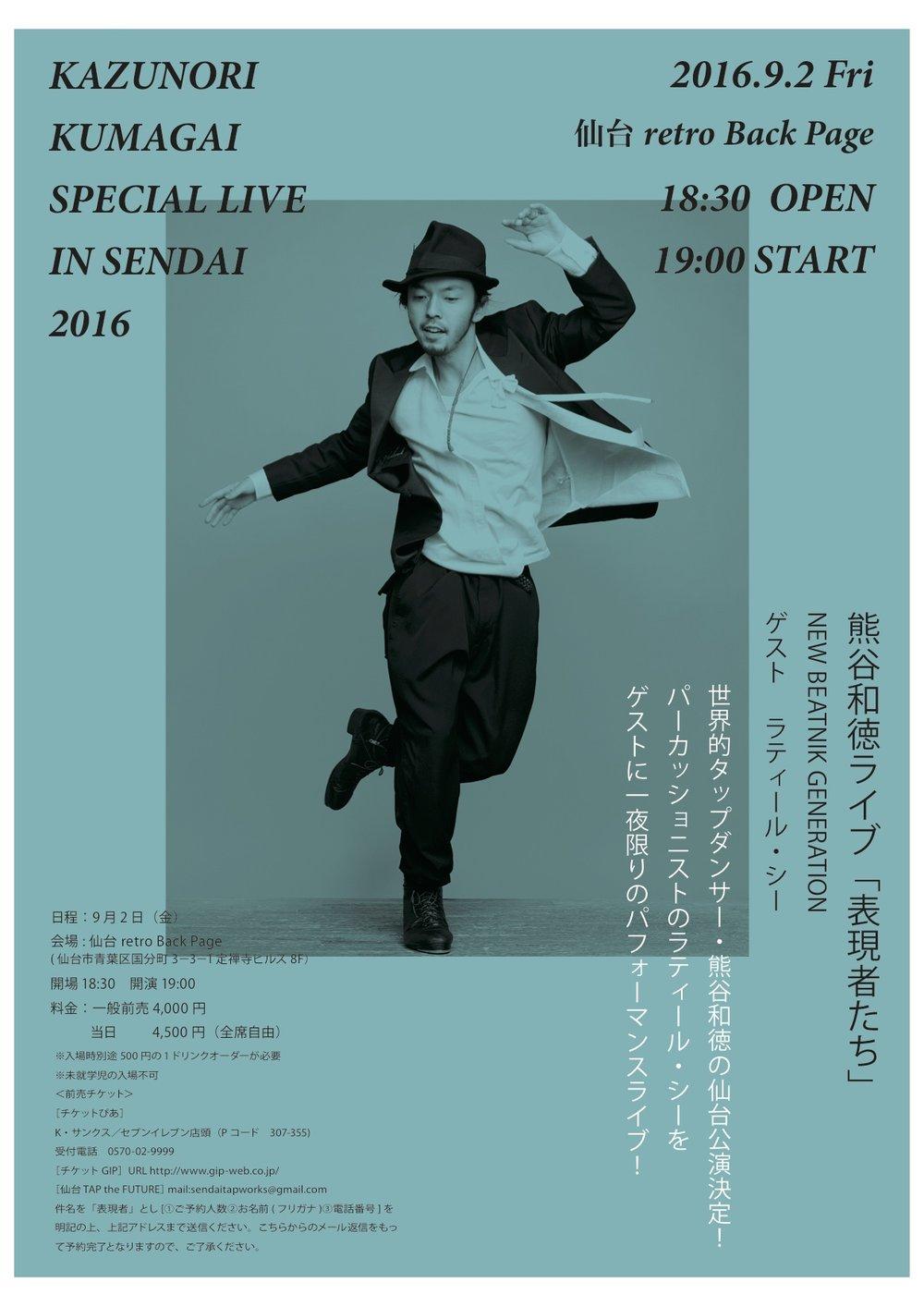 仙台LIVE2 (1).jpg