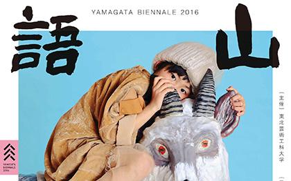 20160421-yamagatabiennale_top-1.jpg