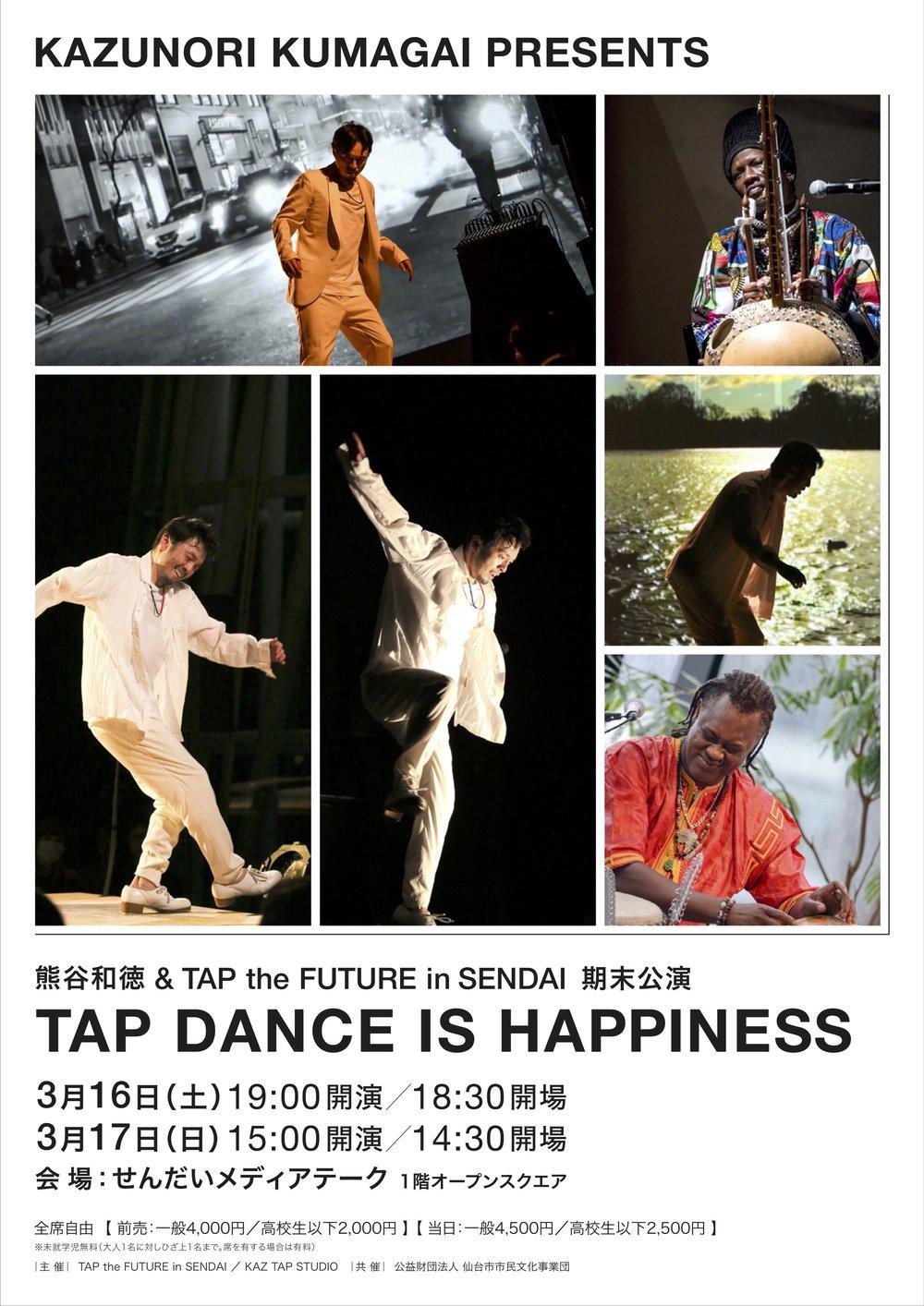 201903熊谷和徳TAP公演_A4_表_0115.jpg