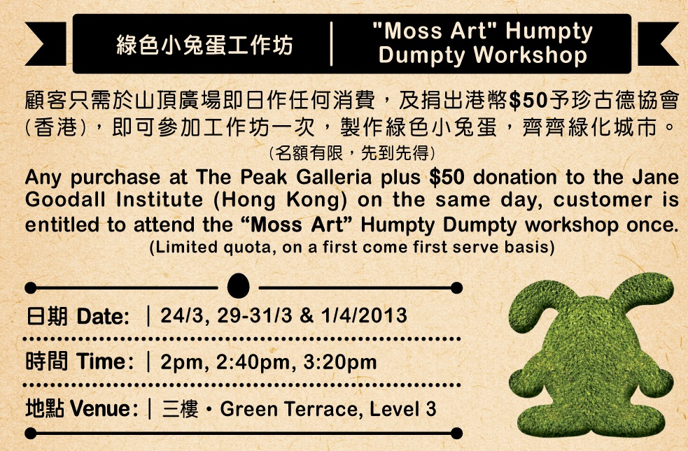 Eco Art Easter at the Peak Galleria