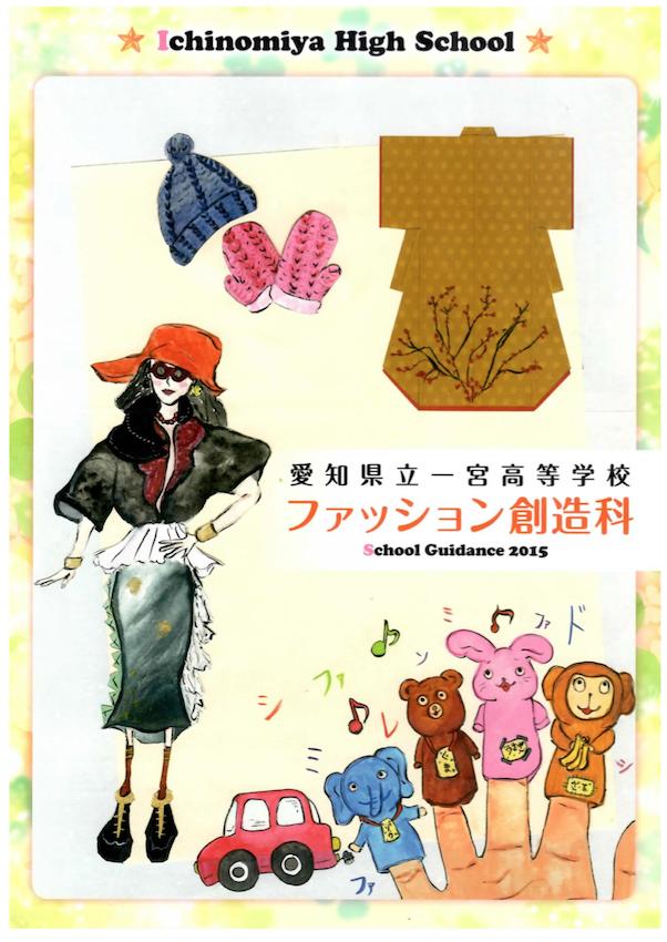 出典:一宮高校 ファッション創造科 パンフレット