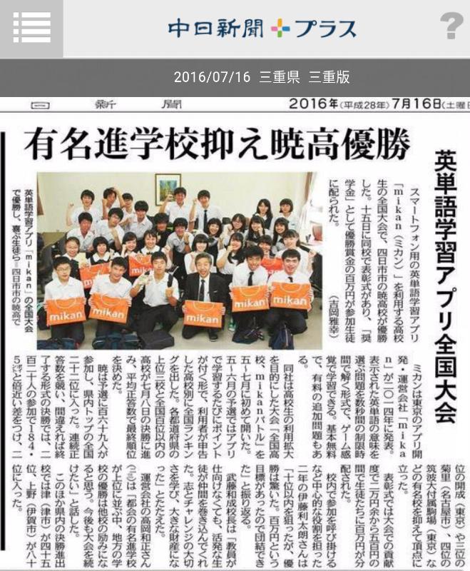翌日(7/16)には、表彰式の様子が三重県版の中日新聞に掲載いただいておりました。