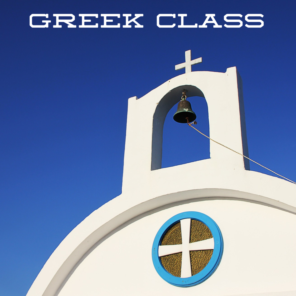 Continuing Greek Class - A class in New Testament Greek, continues for those who have taken the initial course, meeting Tuesdays from 1 to 2:30 p.m. . For information contact: John Garrigues jgarrig1@tampabay.rr.com