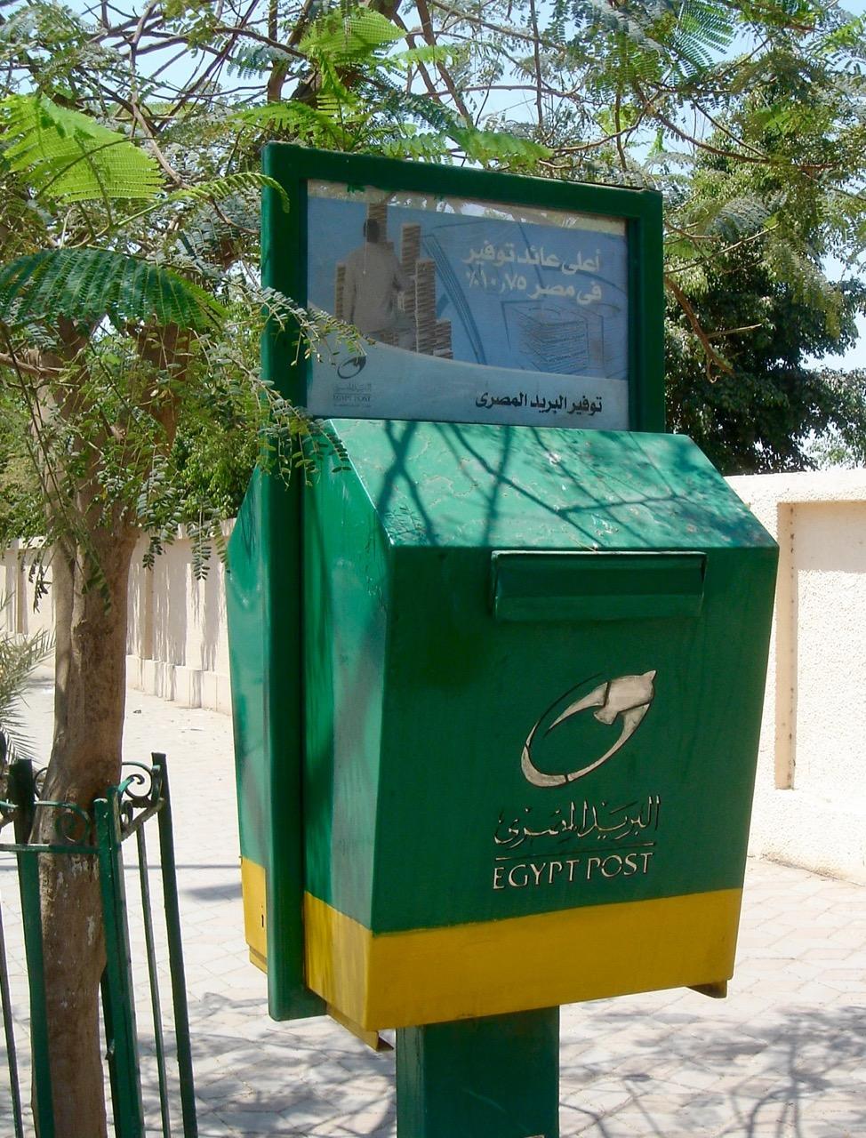 Egyptian Mailbox  Photo: Calvin Wood