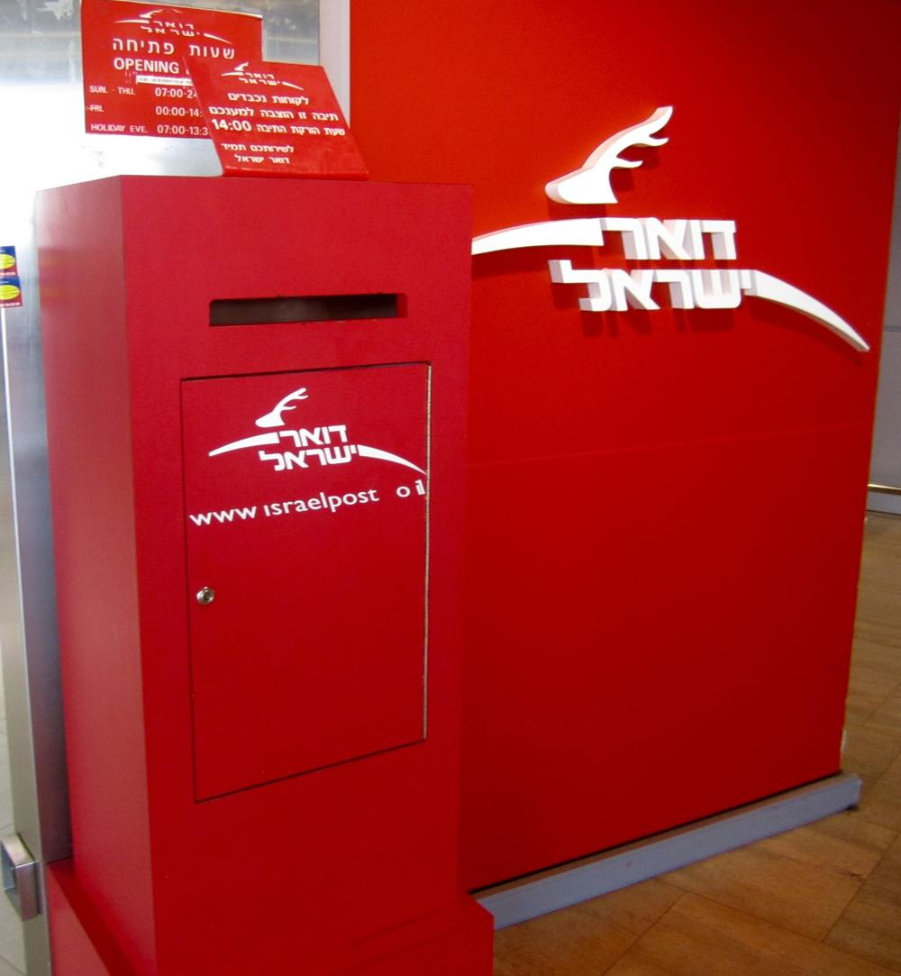 Israeli Mailbox  Photo: Calvin Wood