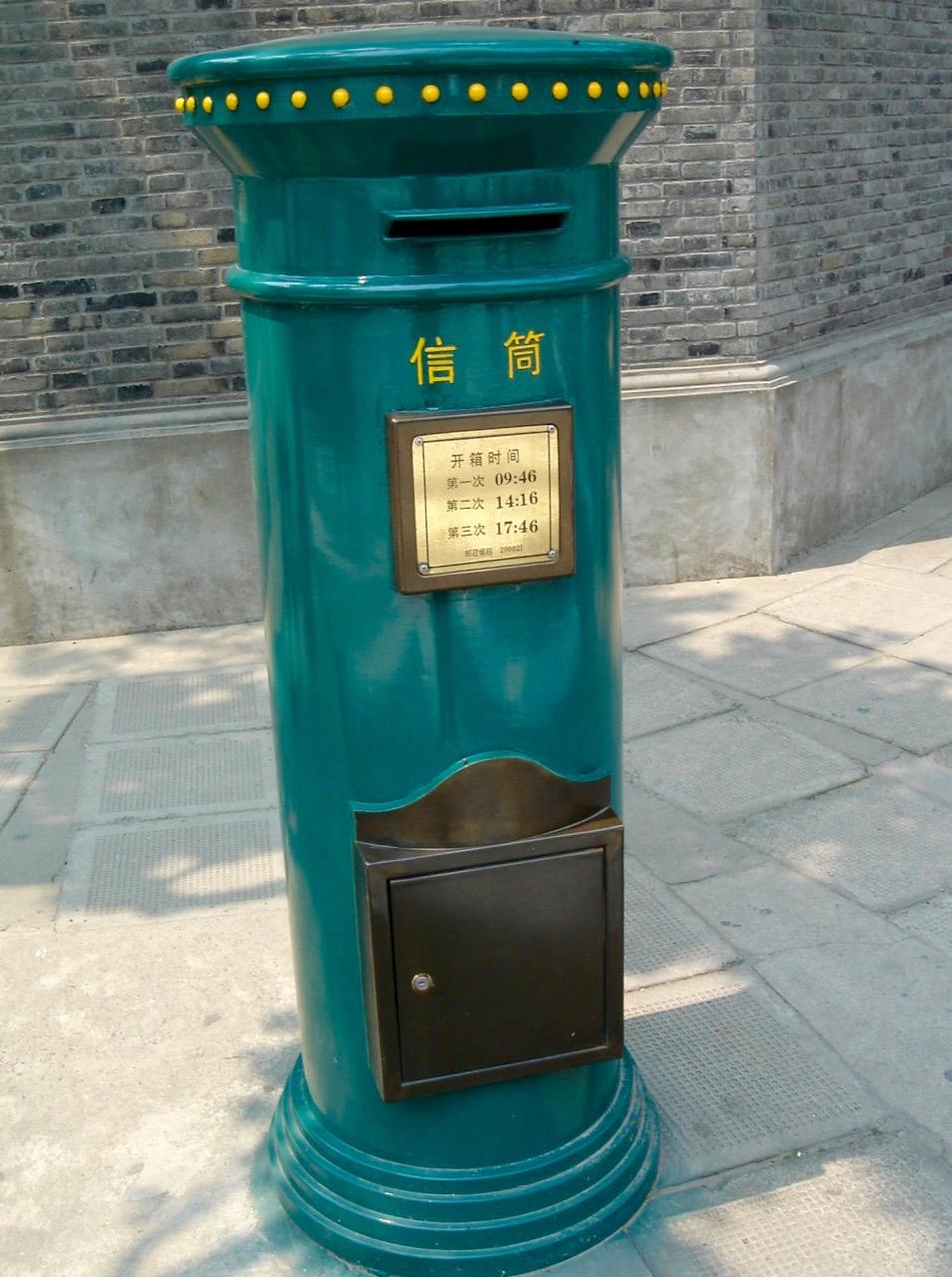 Chinese Mailbox  Photo: Calvin Wood