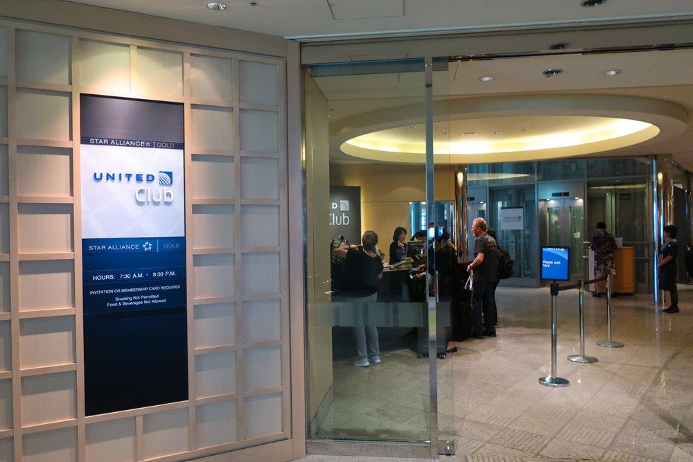 Entrance - United Club Narita Tokyo  Photo: Calvin Wood