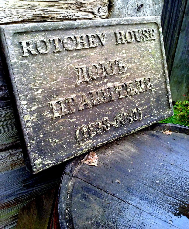 fort-ross-rotchev-house.jpg