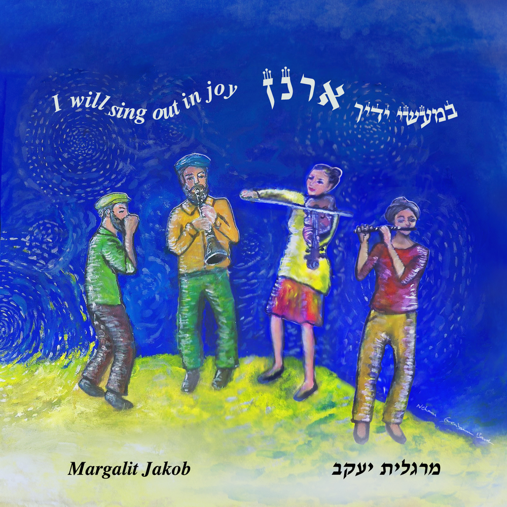 I will sing out in joy //במעשי ידיך ארנן - Featured album with 13 original Jewish song composed by Margalit Jakob.