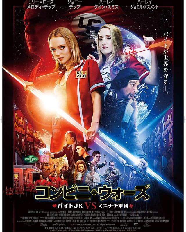 #YogaHosers makes it way to Japan! Watch the official Japanese trailer here: *Link in Bio*