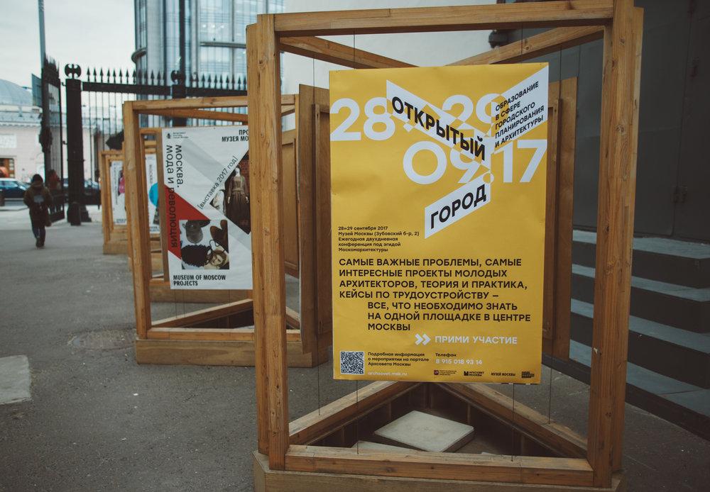 открытый город плакат 2.JPG