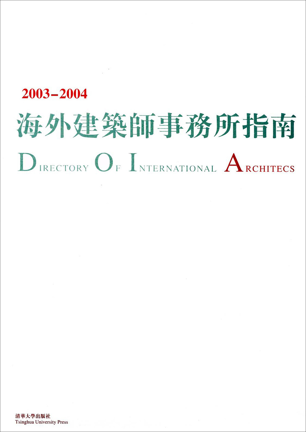 Directory of International Architects 2003-2004