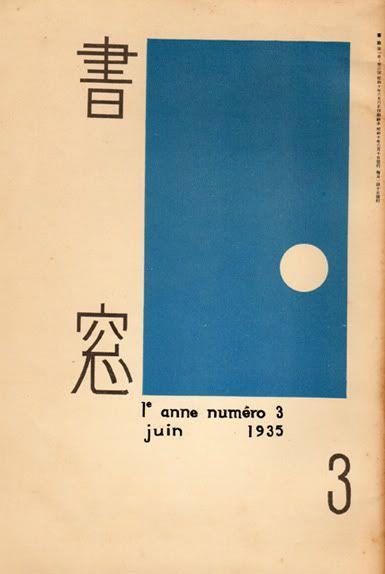 desireerose :     // shoso magazine, 1935