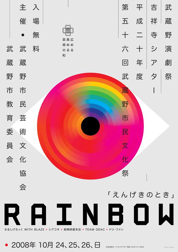 gurafiku :     Japanese Poster: Musashino Festival Rainbow. Carl DeTorres. 2008