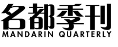 mandarinQuarterly_logo.jpg
