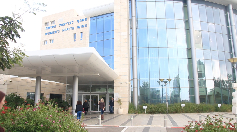 The Women's Health Wing at the Galilee Medical Center established in 2015. Photo credit: Wendy Goodman