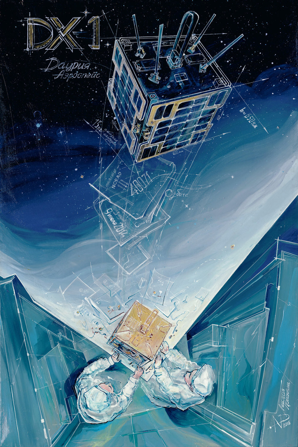 'DX-1' Satellite