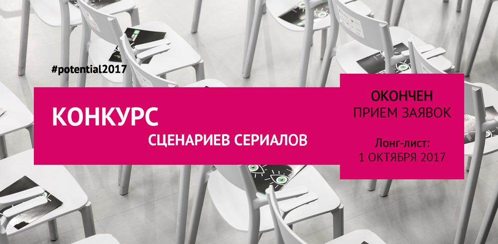 Конкурс_сценариев_окончен_лонг-лист.png