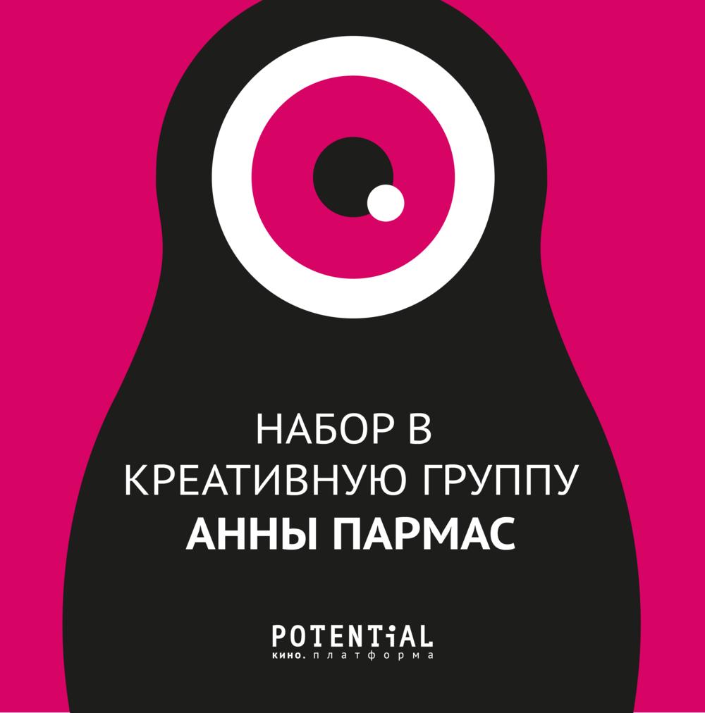 Vk_kinoplatphorma_parmas-bez-skobok.png