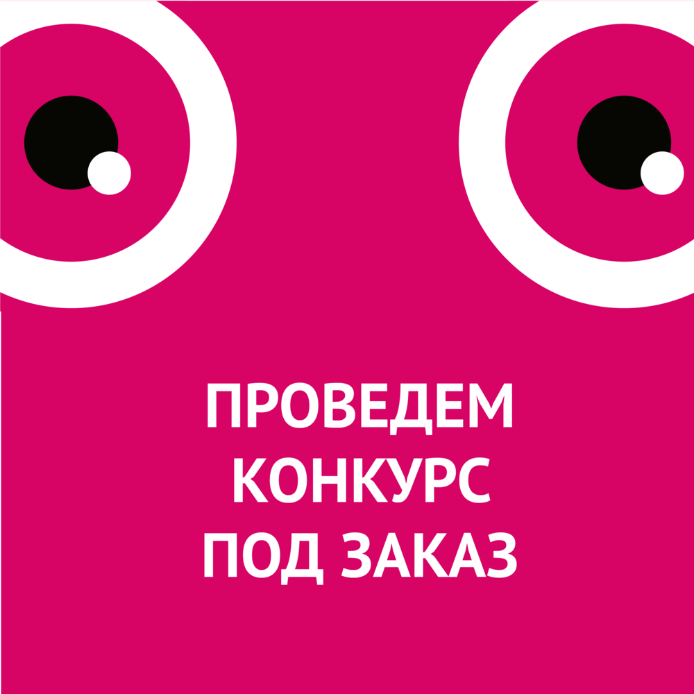 проведем_конкурс_под_заказ.png