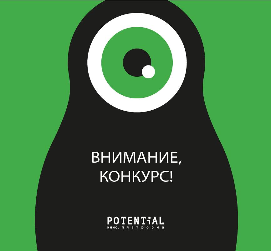 СКОРО!Сценарный конкурс Potential 2019 - Стоимость участия: 500 рублейУсловия будут объявлены дополнительно