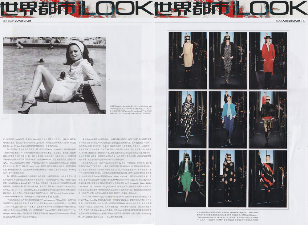 iLook China 05, March 2011.jpg