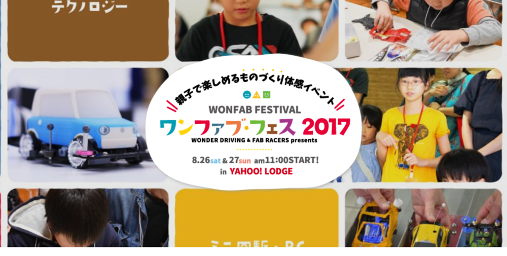 WONFAB FESTIVAL banner