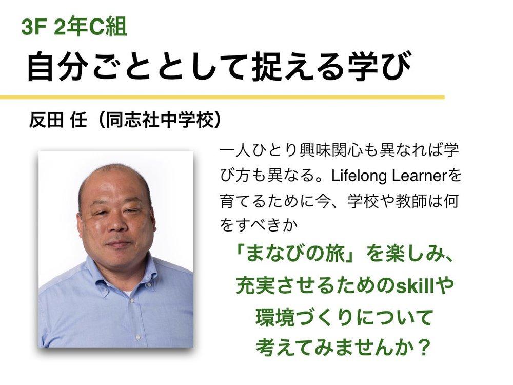 Takashi_Tanda.jpeg