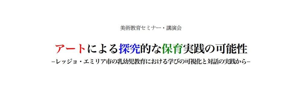 学芸大学 レッジョ エミリア.jpg