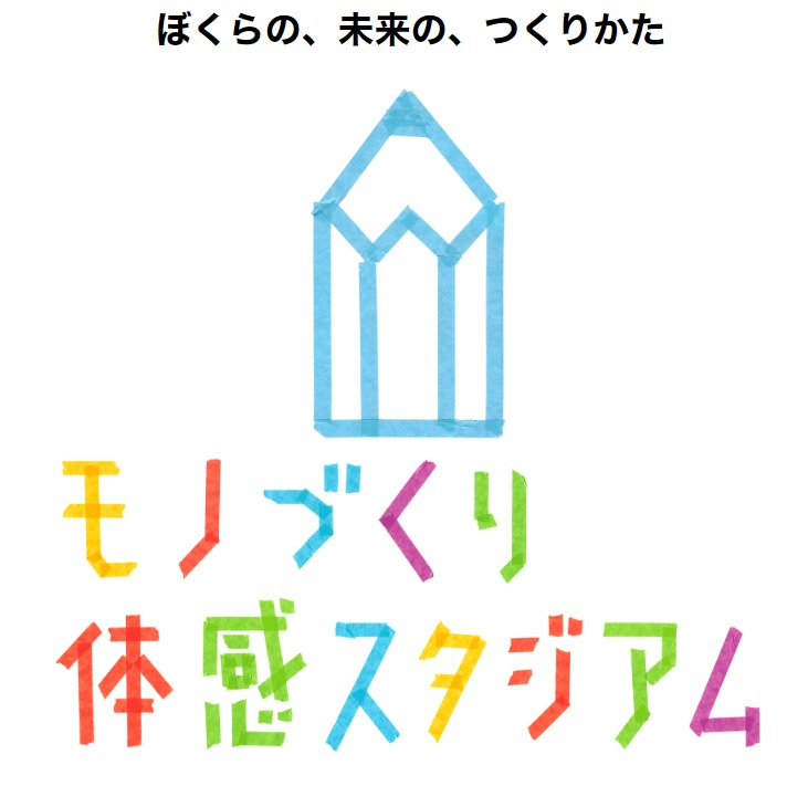 モノづくり体感スタジアム.jpg
