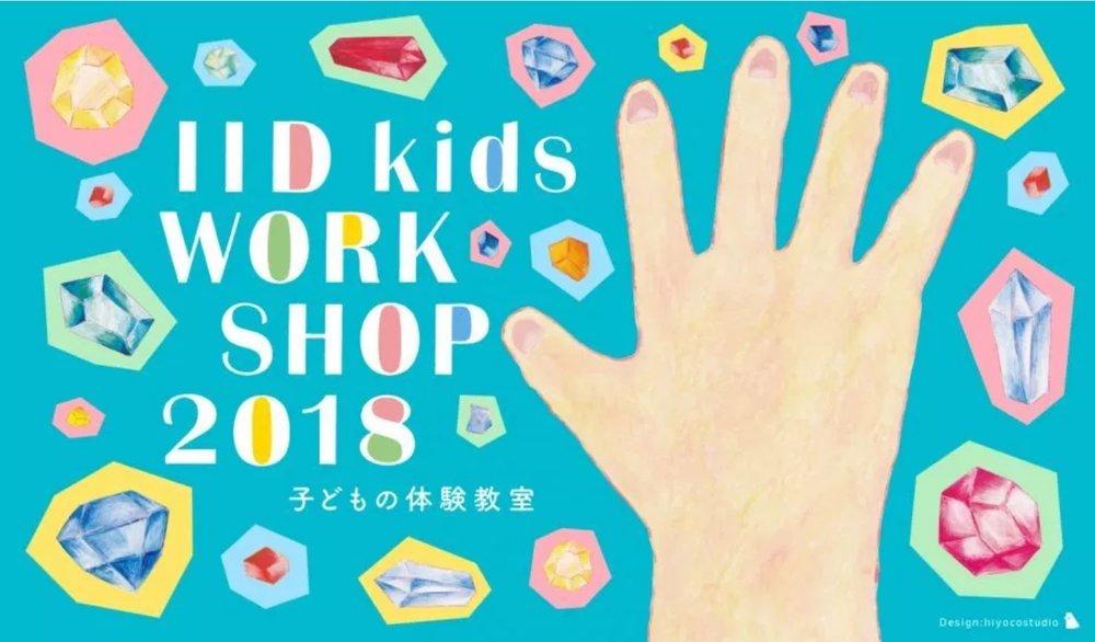 IID kids workshop.jpg
