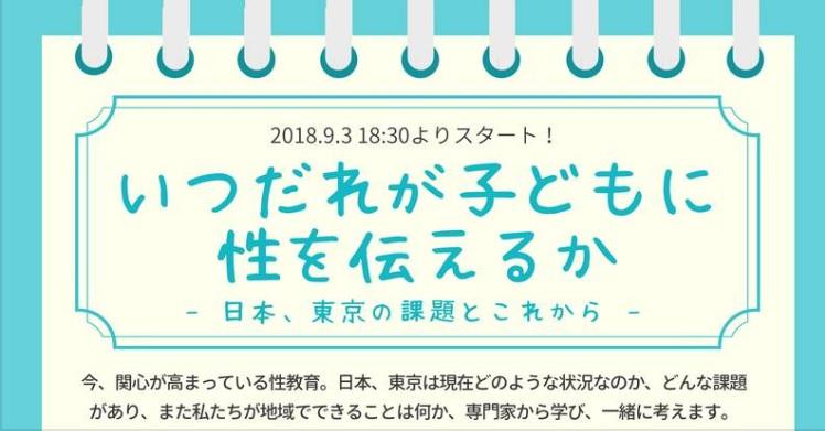 2018.9.3 event.jpg
