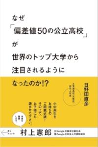 日野田直彦氏.jpg