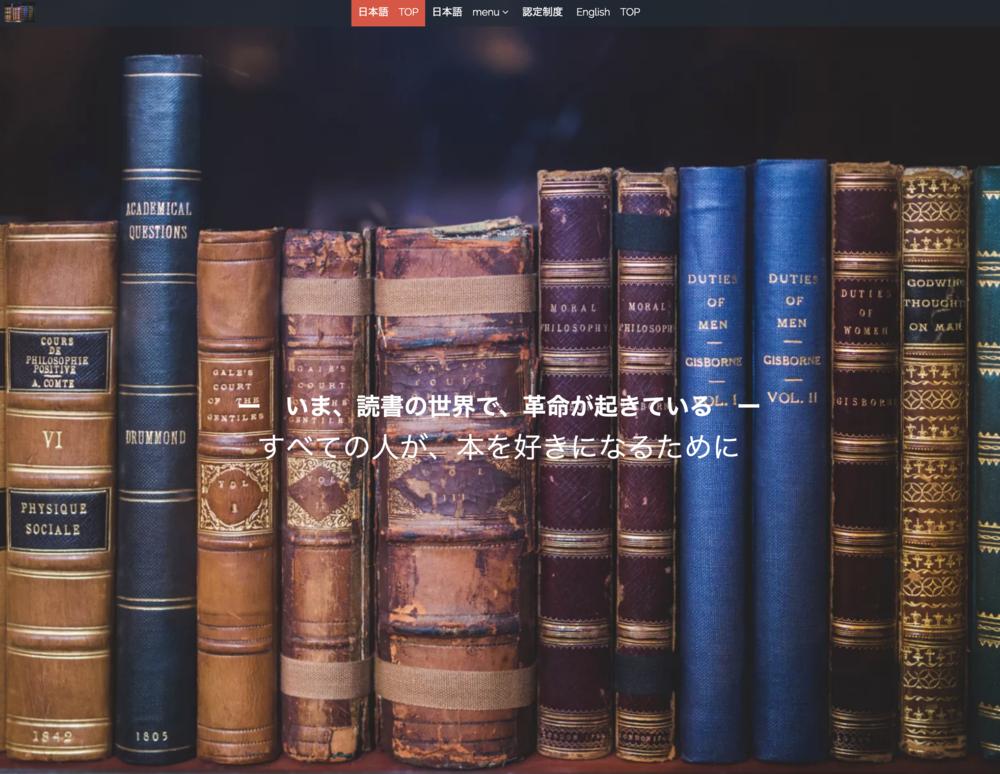アクティブ・ブック・ダイアローグ協会の公式サイト