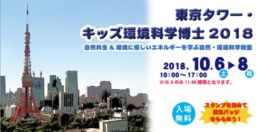 tokyotower.2018.10.6.jpg