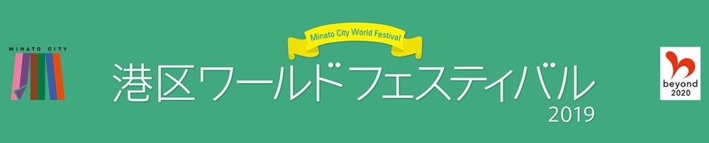 minatoku20190116.jpg