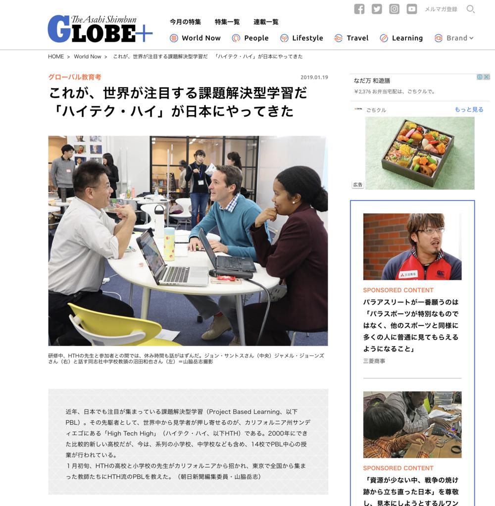 Asahi Globe - High Tech High