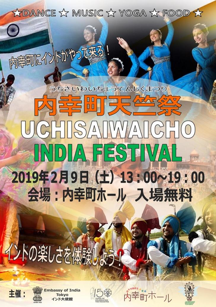 indiafestival20190209.jpg