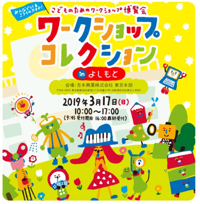 yoshimoto.2019.3.17.jpg