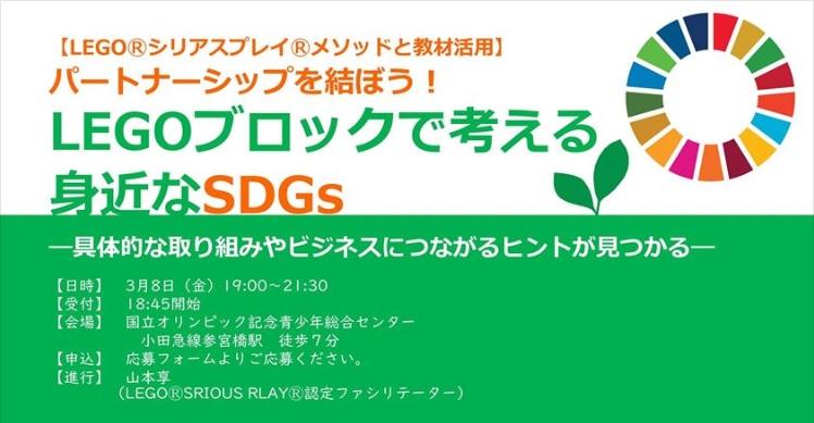 SDGs.2019.3.8.jpg