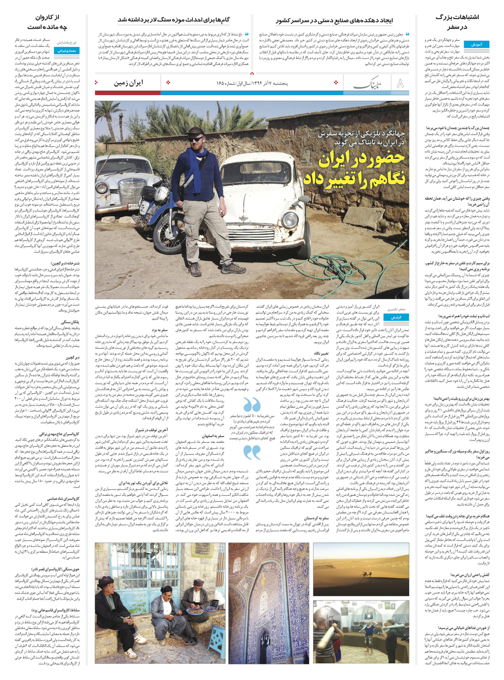 While traveling in Iran, I was suddenly asked to write an article about my impressions. Of course I took the challenge.