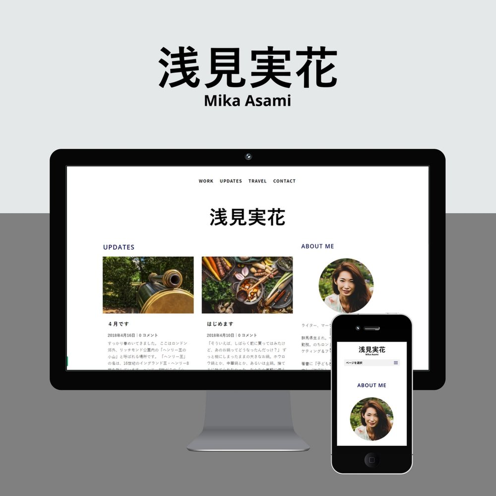Website Design - Japanese Author Website