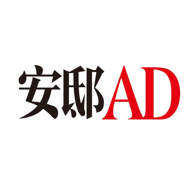AD China.jpg