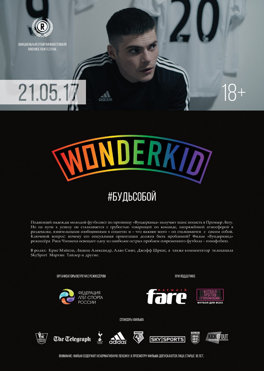 Event Poster by Russian LGBT in Sport Federation