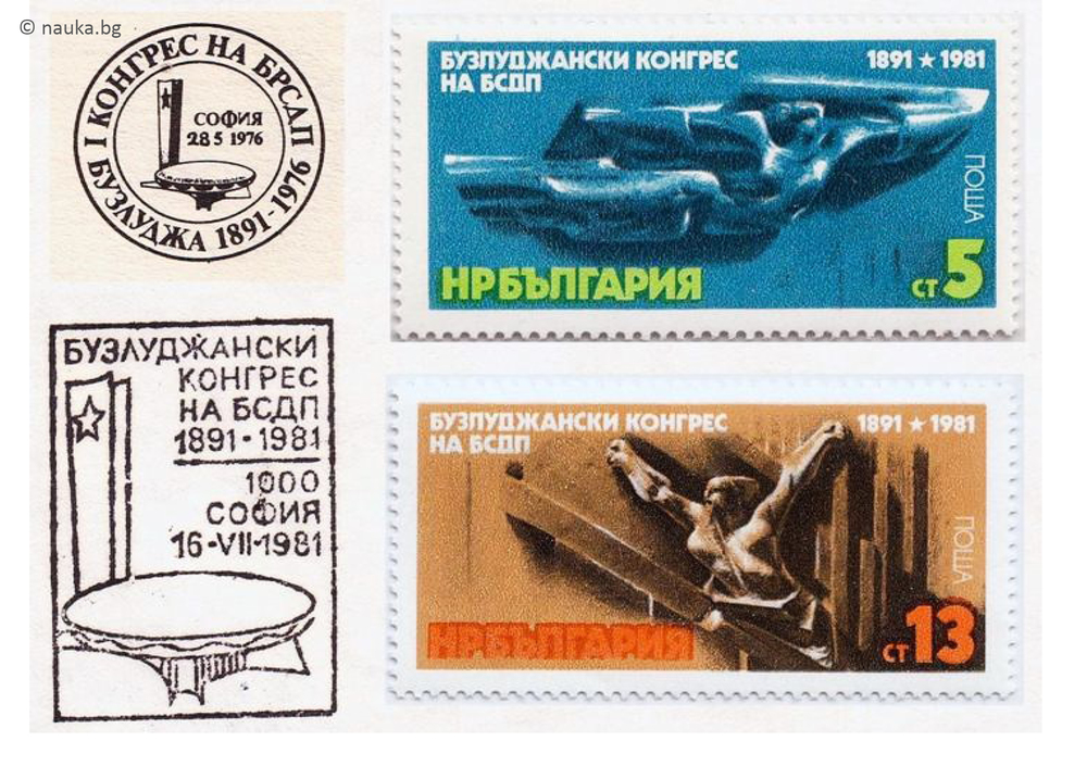Some examples of the commemorative stamps that were sold to raise money for the construction project.