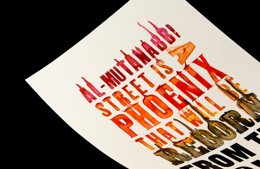 All Works Co._Graphic_Design_Studio_London_  Al-Mutanabbi  Street  Starts  Here  _Print_Letterpress_Exhibition_02