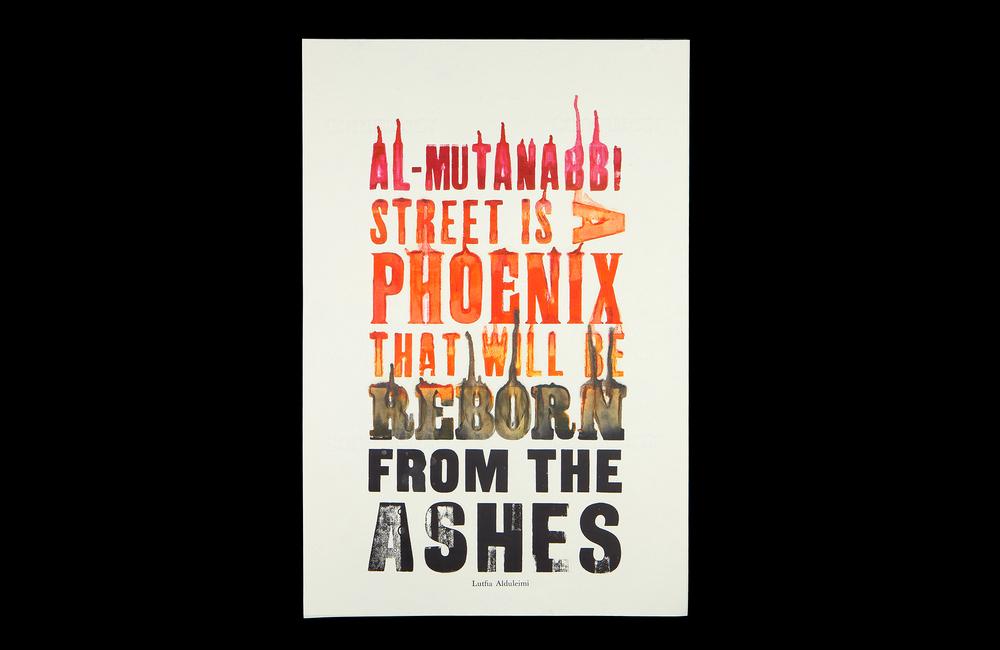 All Works Co._Graphic_Design_Studio_London_  Al-Mutanabbi  Street  Starts  Here  _Print_Letterpress_Exhibition_04